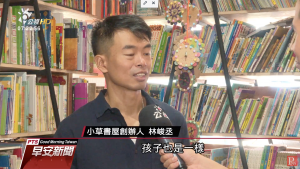2017公共電視 林峻丞陪伴帶領弱勢童圓夢