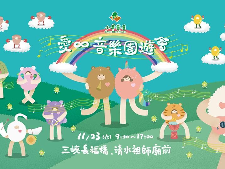 2019愛∞音樂園遊會活動相關資訊   活動足跡