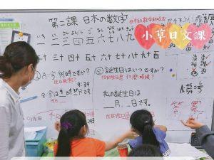 日本來的實習老師! | 書屋日常