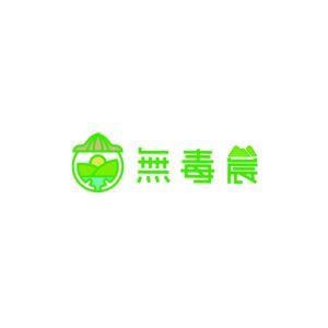 中華民國等家寶寶社會福利協會(無毒農)