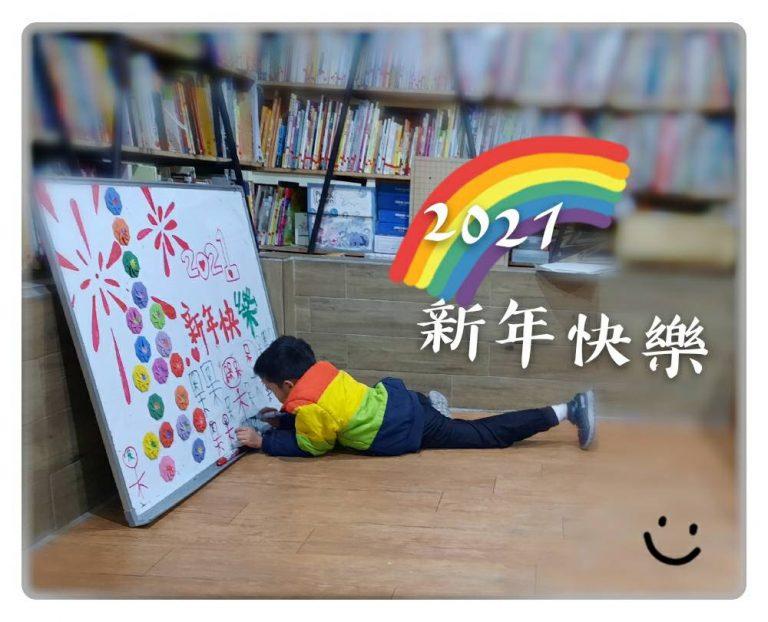 小草電子報 2021 新春特輯